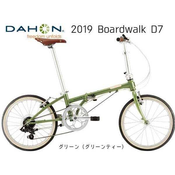 DAHON(ダホン) 19 Boardwalk D7〔19 Boardwalk D7〕折り畳み自転車