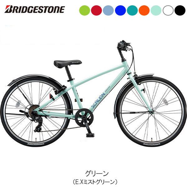 ブリヂストンサイクル シュライン26〔SHL67〕子供用自転車
