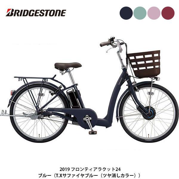 【ポイント10倍! 4/1-4/5】ブリヂストンサイクル フロンティア ラクット24〔FK4B49〕ママチャリ 電動自転車【2019年モデル】
