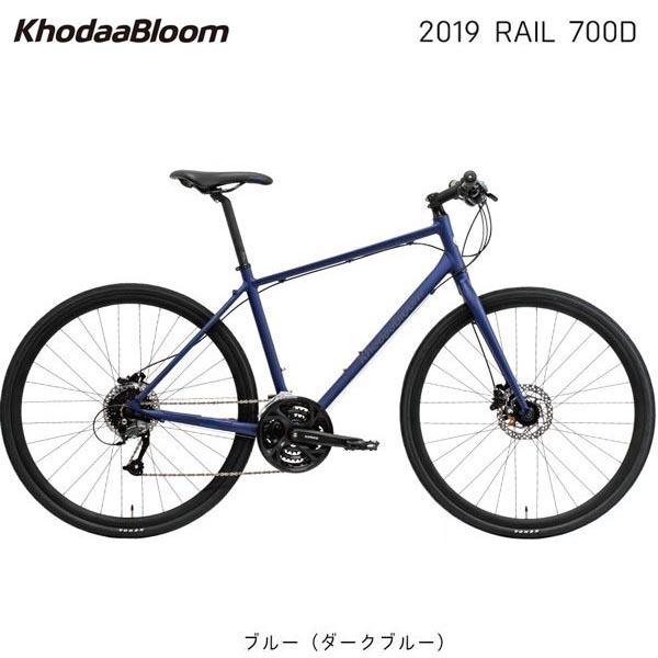【ポイント10倍! 11/1限定】Khodaa Bloom RAIL 700D 2019 コーダブルーム レイル700D〔19 RAIL 700 D〕クロスバイク