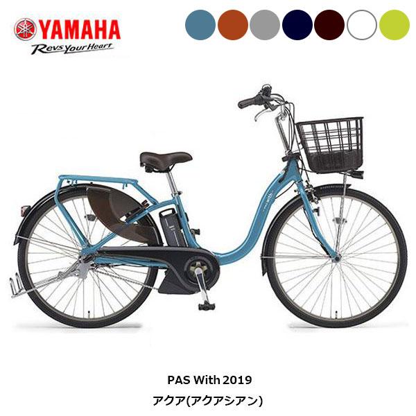 セール ヤマハ 電動自転車 アシスト自転車 2019 パス ウィズ 26 YAMAHA 3段変速