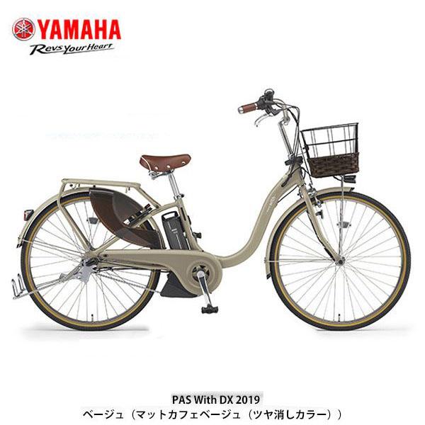 【ポイント10倍!4/30-5/5】ヤマハ PAS With DX24 ママチャリ 電動自転車〔PA24BGWD9J〕【2019年モデル】