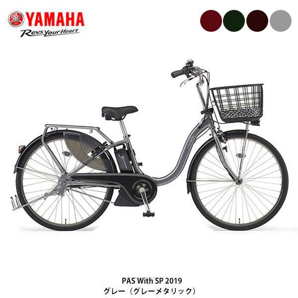 ヤマハ PAS With SP26 ママチャリ 電動自転車〔PA26BGWP9J〕【2019年モデル】