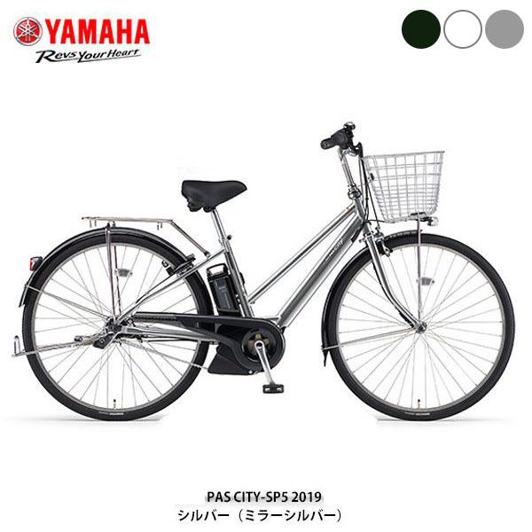 ヤマハ PAS CITY-SP5 ママチャリ 電動自転車〔PA27BGCP9J〕【2019年モデル】