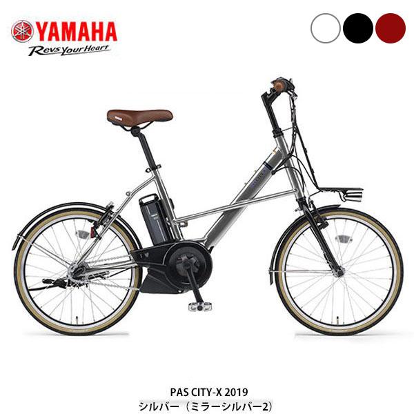 セール ヤマハ ミニベロ 電動自転車 アシスト自転車 コンパクト 2019 パス シティ-X YAMAHA 3段変速