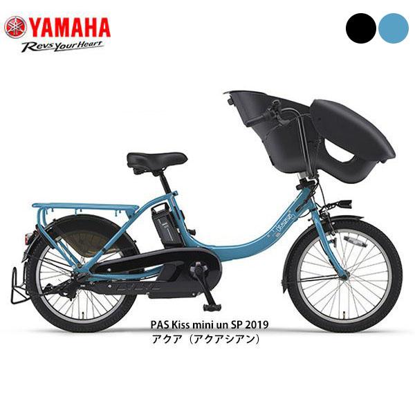 ヤマハ パスキスミニアンSP 2019 YAMAHA PAS Kiss mini un SP 子供乗せ電動自転車 PA20DGSK9J 【15.4Ah】【2019年モデル】【店頭受取限定】