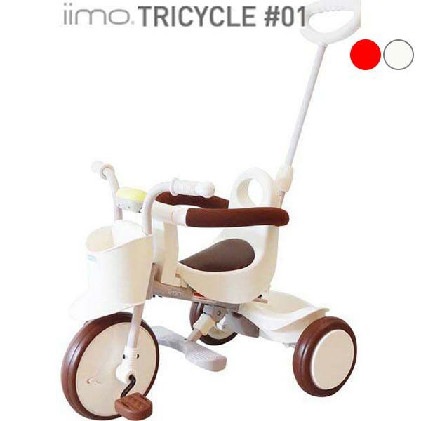iimo 01〔iimo 01〕三輪車
