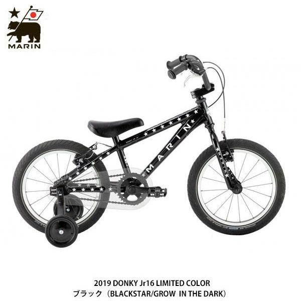 【スーパーセール限定価格】MARIN(マリーン) 19 DONKY Jr16 LIMITED〔19 DONKY Jr16 LTD〕子供用自転車