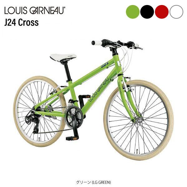 ルイガノ 子供 J24 Cross 19 J24 Cross 24インチ 自転車【店頭受取限定】