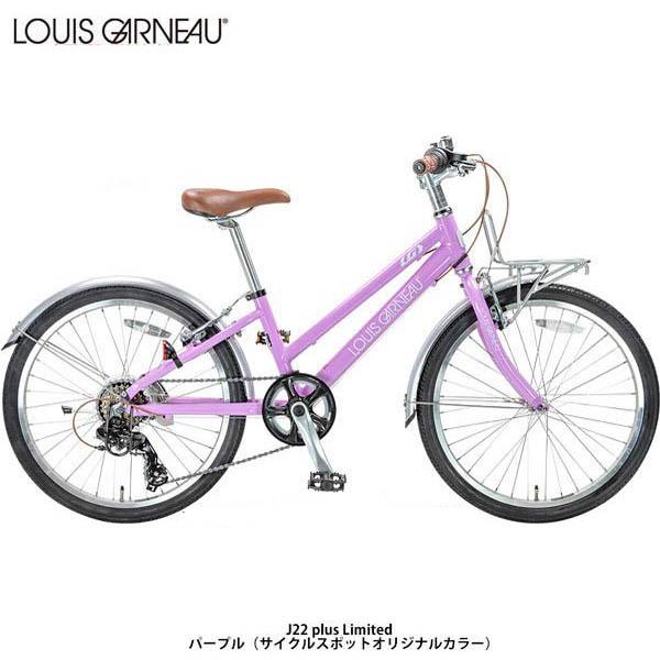 【ポイント10倍! 4/1-4/5】LOUIS GARNEAU(ルイガノ) J22 plus Limited〔J22 plus Limited〕子供用自転車