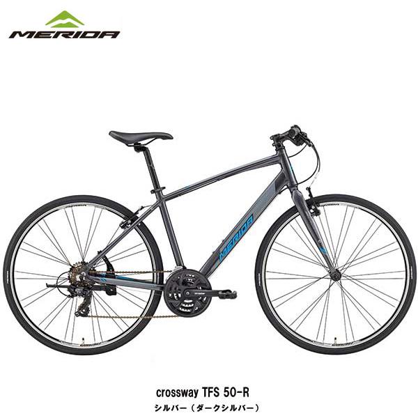 メリダ クロスバイク クロスウェイ50-r MERIDA 2019 CROSSWAY TFS 50-R 19 CROSSWAY TFS 50-R 【在庫限りアウトレット価格】