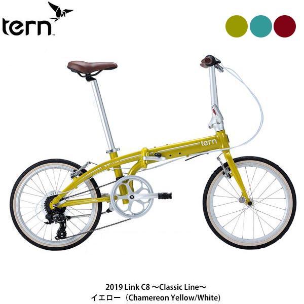 【ポイント10倍! 4/1-4/5】tern(ターン) 19 Link C8 ~Classic Line~〔19 Link C8〕折り畳み自転車