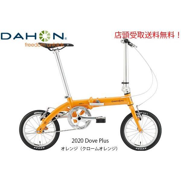 ダホン スポーツ自転車 折り畳み小径車 2020最新モデル ダブ プラス DAHON