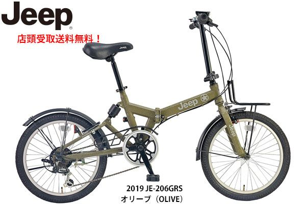 【ポイント10倍! 4/1-4/5】JEEP(ジープ) JE-206GRS〔GS-19 JE-206GRS〕折り畳み自転車