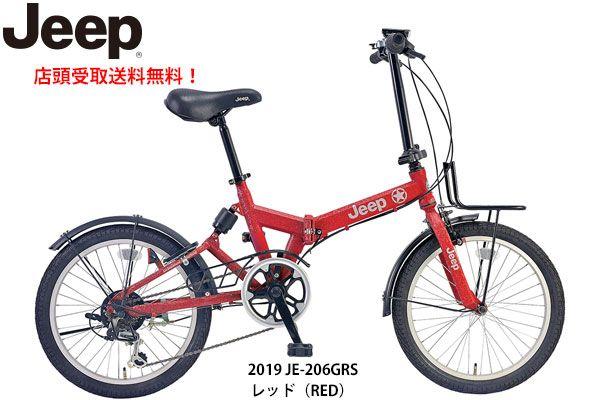 ジープ 折りたたみ自転車 JE-206GRS〔19 JE-206GRS〕【20インチ】