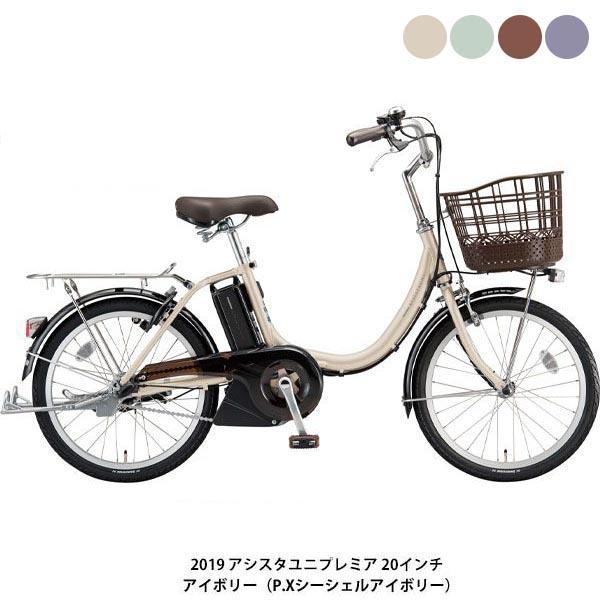 【ポイント10倍! 3/1】アシスタユニプレミア20 ブリヂストンサイクル〔A2PC38〕小径 電動自転車【2019年モデル】