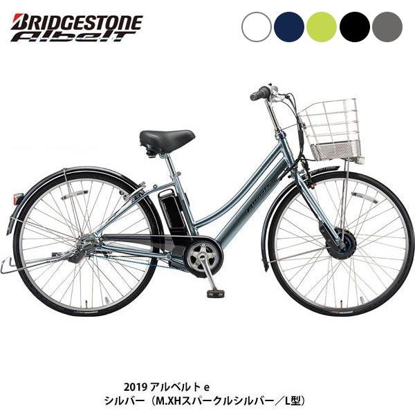 アルベルトe L263 ブリヂストンサイクル AL6B49 ママチャリ 電動自転車【2019年モデル】