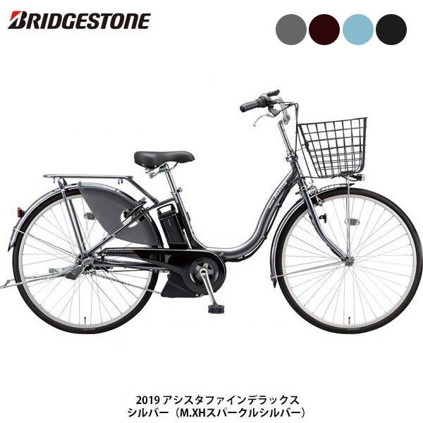 セール ブリヂストン 電動自転車 アシスト自転車 2019 アシスタファインデラックス ブリジストン BRIDGESTONE 3段変速