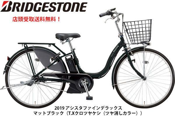 限定特価 アシスタファインDX ママチャリ 電動自転車 ブリヂストン SALE-A6XC49 【2019年モデル】