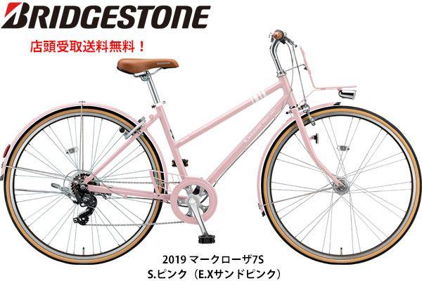 【ポイント10倍! 4/1-4/5】ブリヂストンサイクル MarkRosa277〔MRK77T〕クロスバイク【2019年モデル】