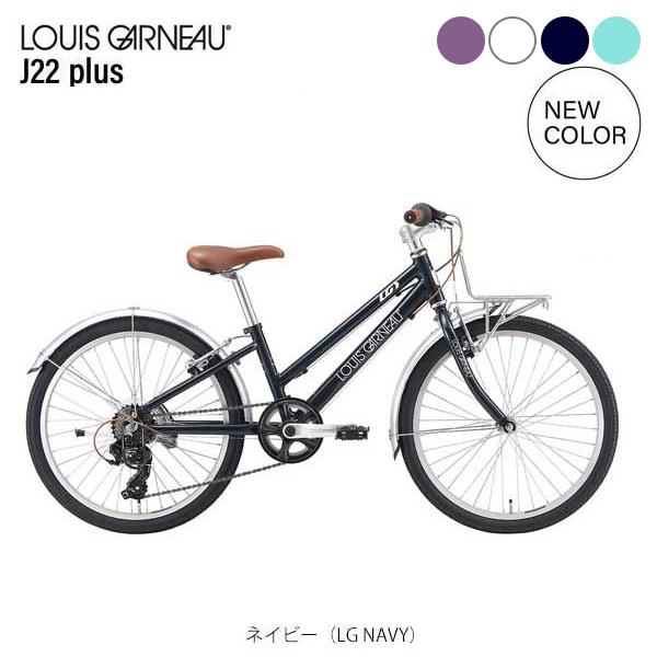 ルイガノ スポーツ 子供 自転車 J22 plus LOUIS GARNEAU 6段変速