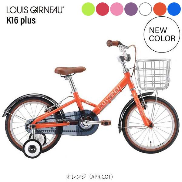 ルイガノ スポーツ自転車 幼児 K16 plus LOUIS GARNEAU 変速なし