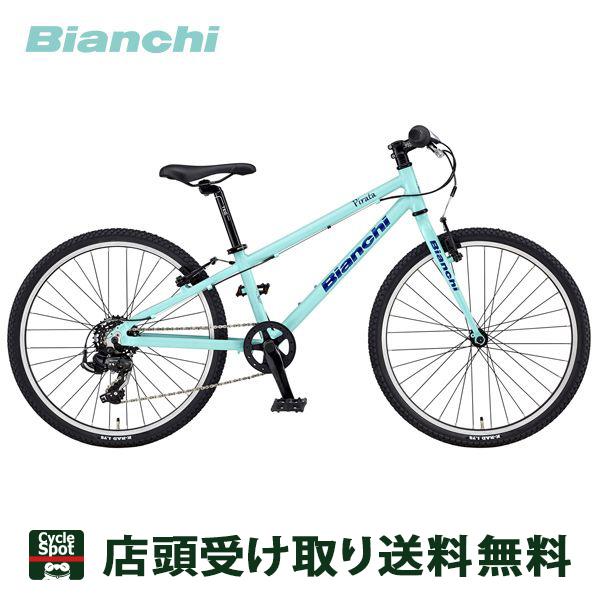 ビアンキ スポーツ 子供 自転車 24インチ 2020 ピラータ 24 Bianchi 7段変速