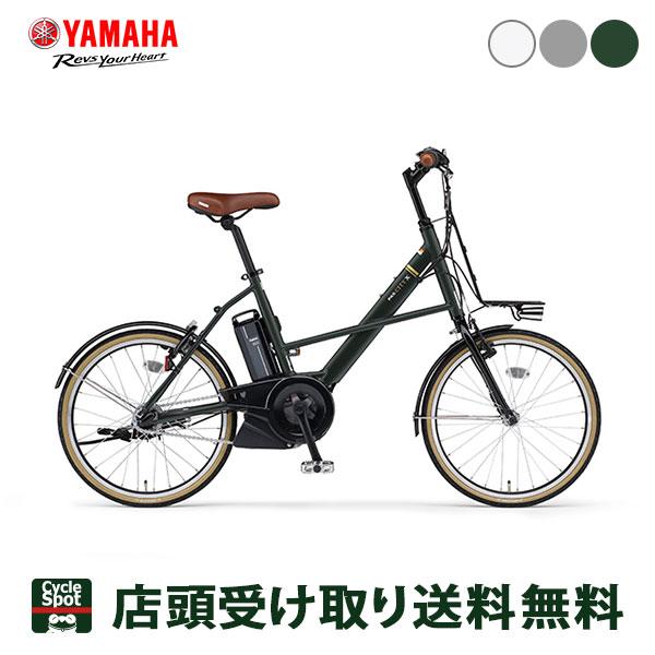 送料無料 店頭受取限定 ヤマハ ミニベロ 電動自転車 アシスト自転車 コンパクト 2020 パス シティ-X YAMAHA 12.3Ah 3段変速 ウーバーイーツ UberEats向け