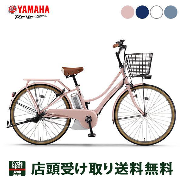 ヤマハ 電動自転車 アシスト自転車 2020年最新モデル パス アミ YAMAHA 12.3Ah 3段変速 オートライト 予約