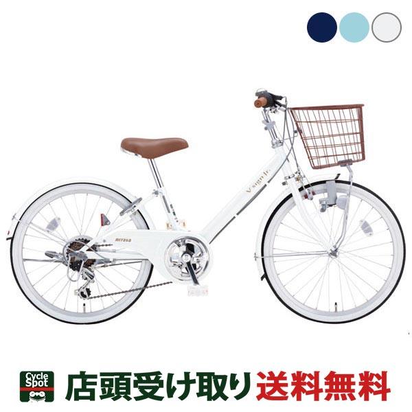 P10倍 7/1 アウトレット ミヤタサイクル 女の子用 自転車 子供 Vサイン ジュニア20 ミヤタ MIYATA 6段変速 ダイナモライト