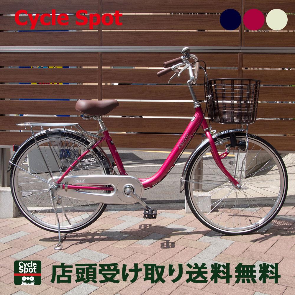 送料無料 店頭受取限定 ママチャリ 自転車 パルティエール24 サイクルスポットオリジナル 変速なし