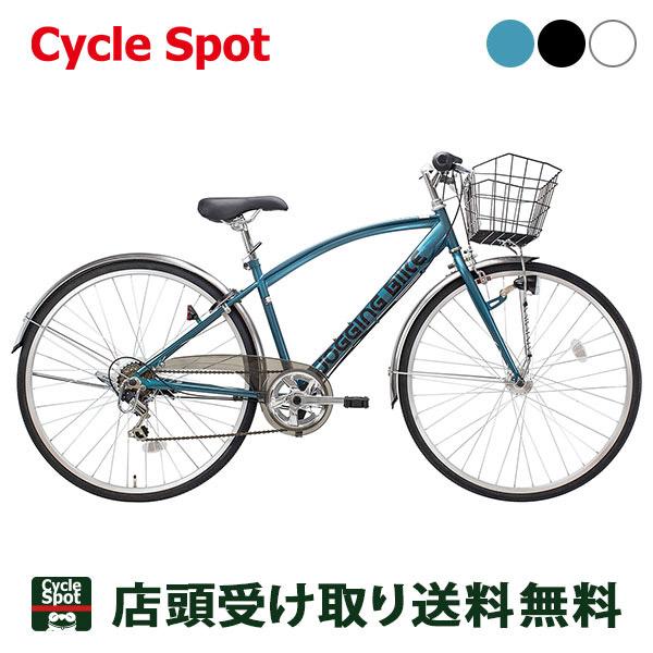 送料無料 店頭受取限定 自転車 シティ車 ジョギングバイク サイクルスポットオリジナル 6段変速 オートライト