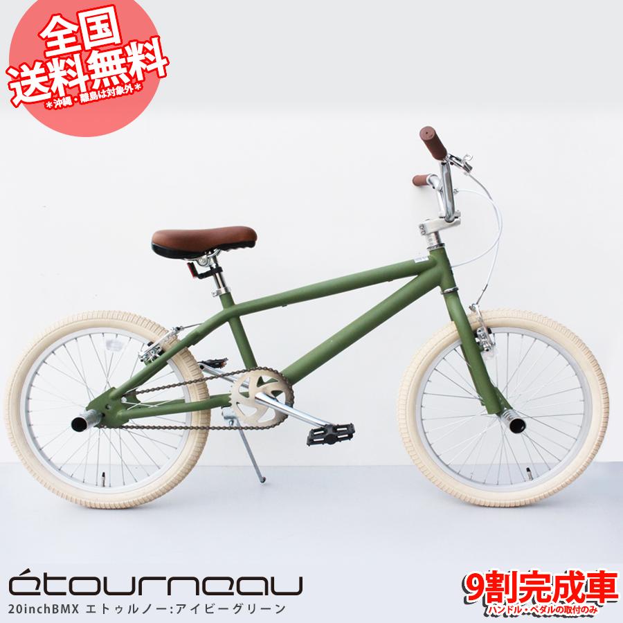 BMX 20インチ 自転車 送料無料 あす楽 9割完成車