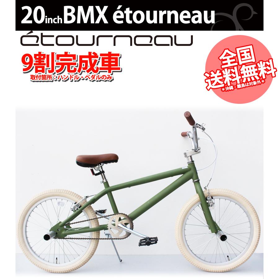BMX 20インチ 自転車 送料無料 あす楽 9割完成車 アイビーグリーン