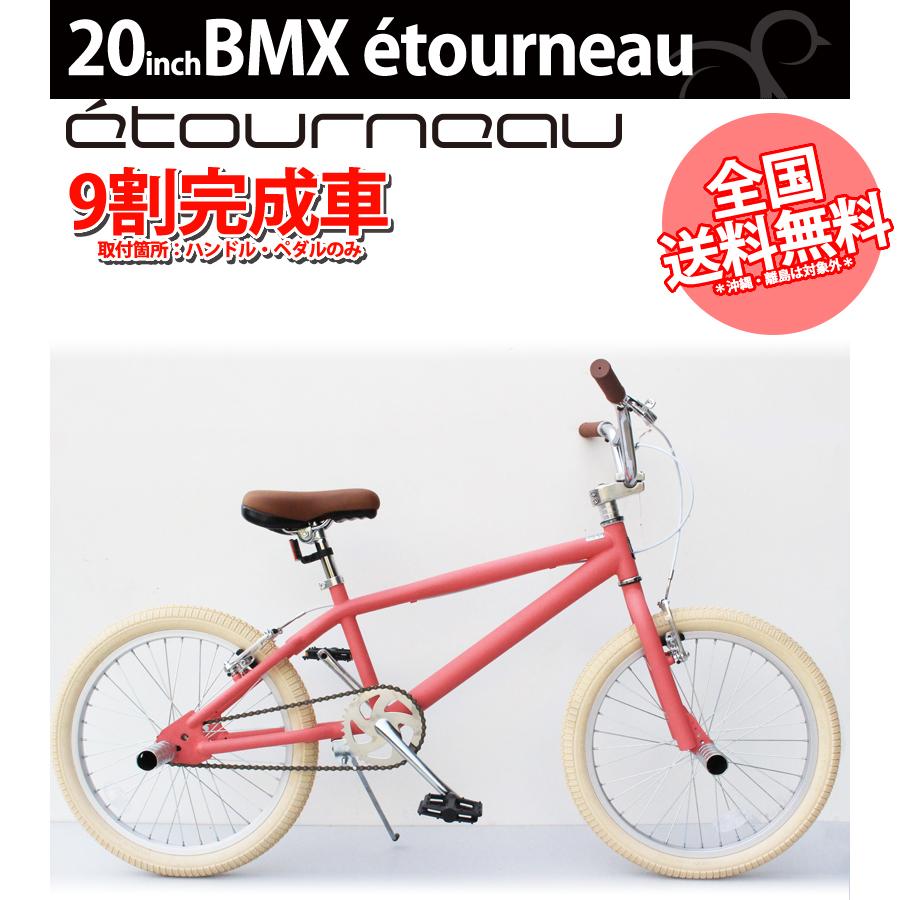 BMX 20インチ 自転車 送料無料 あす楽 9割完成車 サクラブロッサム