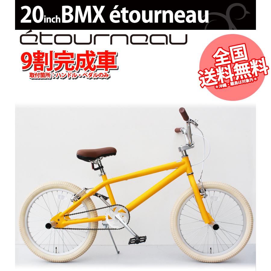 BMX 20インチ 自転車 送料無料 あす楽 9割完成車 クロームイエロー