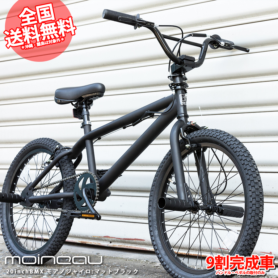 【予約商品 3月入荷予定】BMX 20インチ 自転車 マットブラック 送料無料 9割完成車 ジャイロ付 モアノ moineau ストリート トリック REI