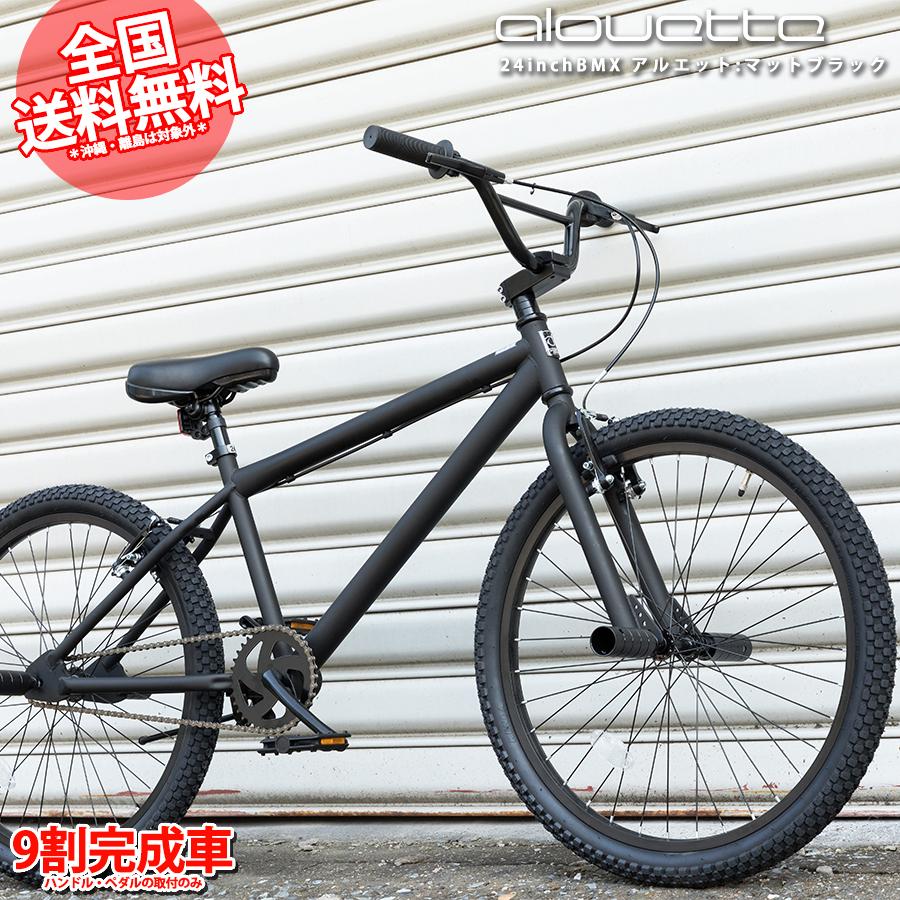 BMX 24インチ 自転車 マットブラック 9割完成車 送料無料 あす楽 ストリート フラットランド アルエット alouette