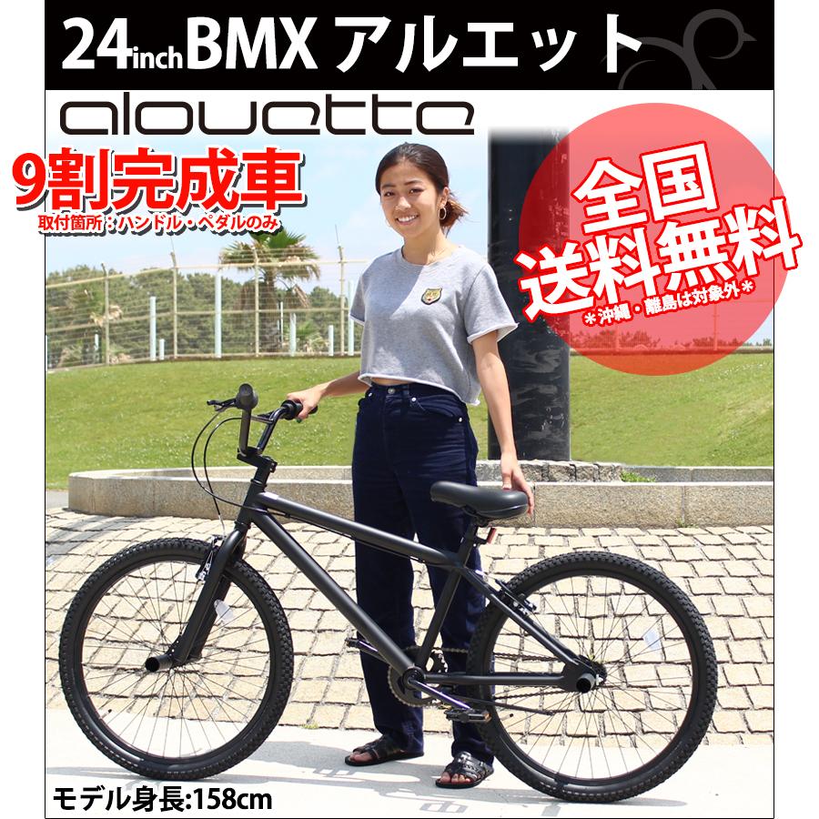 BMX 24インチ 自転車 マットブラック 9割完成車 送料無料 あす楽 ストリート