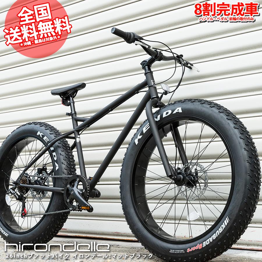 【予約商品 10/25入荷】ファットバイク FATBIKE 送料無料 26インチ 6段変速 自転車 マットブラック ディスクブレーキ イロンデール