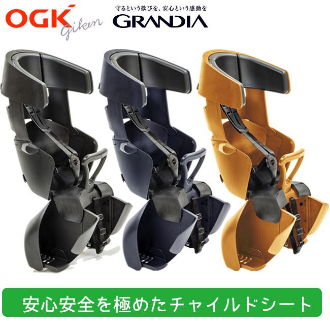 送料無料 OGK技研 GRANDIA グランディア RBC-017DX 全3色 リア 後 子ども乗せ 同乗器 チャイルドシート 自転車 子乗せ 日本製 カラー 保育園 登園 送迎