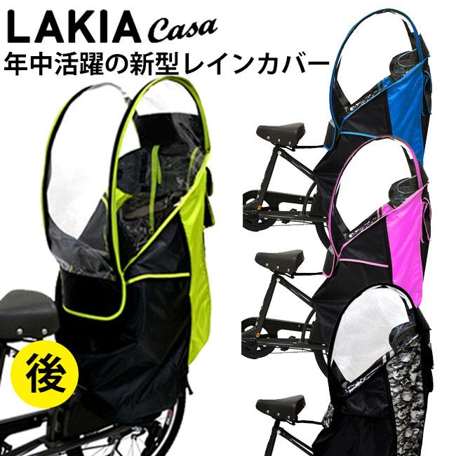 送料無料 LAKIA ラキア CASA カーサ チャイルドシートレインカバー 後ろ 全4色 雨 レインカバー カッパ 風 子ども乗せ 同乗器 チャイルドシート 自転車 通園 梅雨 雪 防寒 リア 後 うしろ