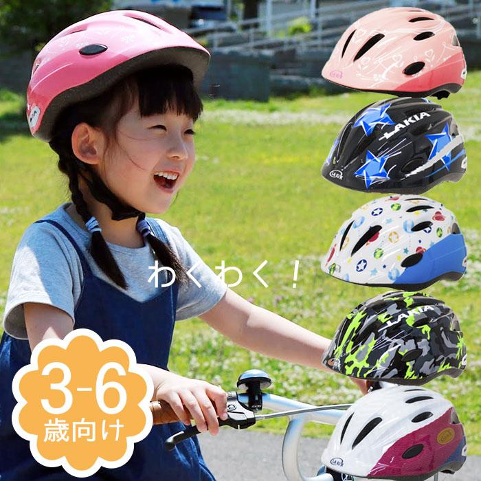 送料無料 LAKIA カジュアル 幼児用ヘルメット 3歳 4歳 5歳 6歳 52-56cm 全5柄
