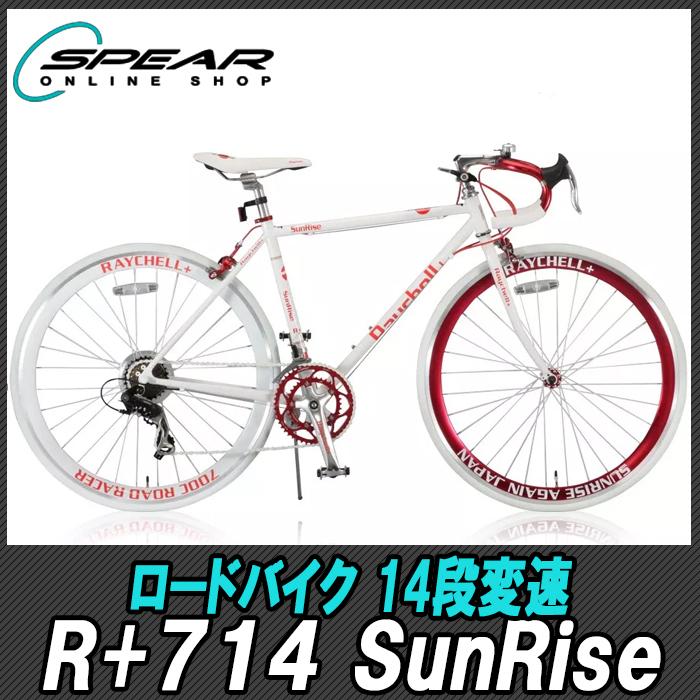 自転車 ロードバイク 27インチ 700c 14段変速 R+714 SunRise 1年保証付( ロードバイク 本体 通勤 通学 人気 ランキング かっこいい おしゃれ 男 女 子供 プレゼント お祝い 記念日 誕生日 )