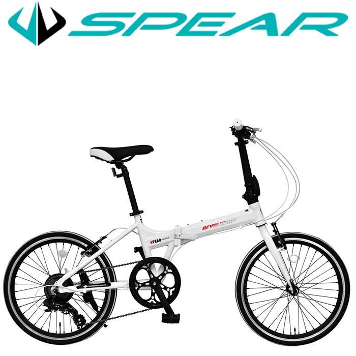 折りたたみ自転車 折畳み自転車 20インチ アルミ 軽量 シマノ製 7段変速 SPEAR(スペア)SPFA-207 ディレーラー Tourney(ターニー) 適用身長150cm以上 男女兼用 1年保証)