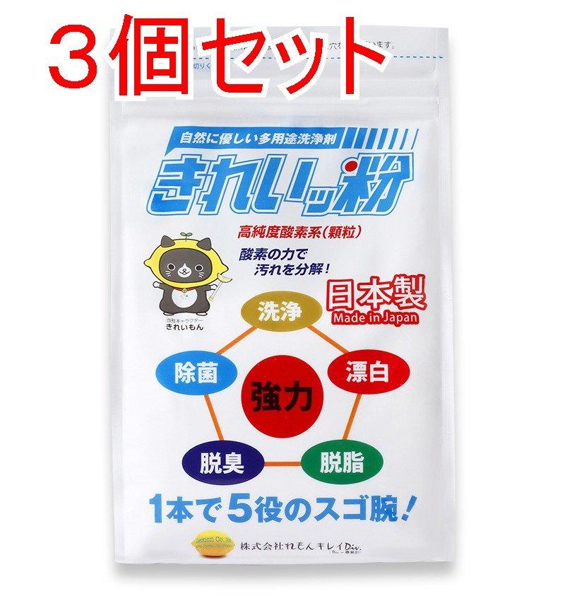 過炭酸ナトリウム 酸素系 洗浄剤 現品 メーカー直送 きれいッ粉 1kg×3個セット 詰替え用袋タイプ