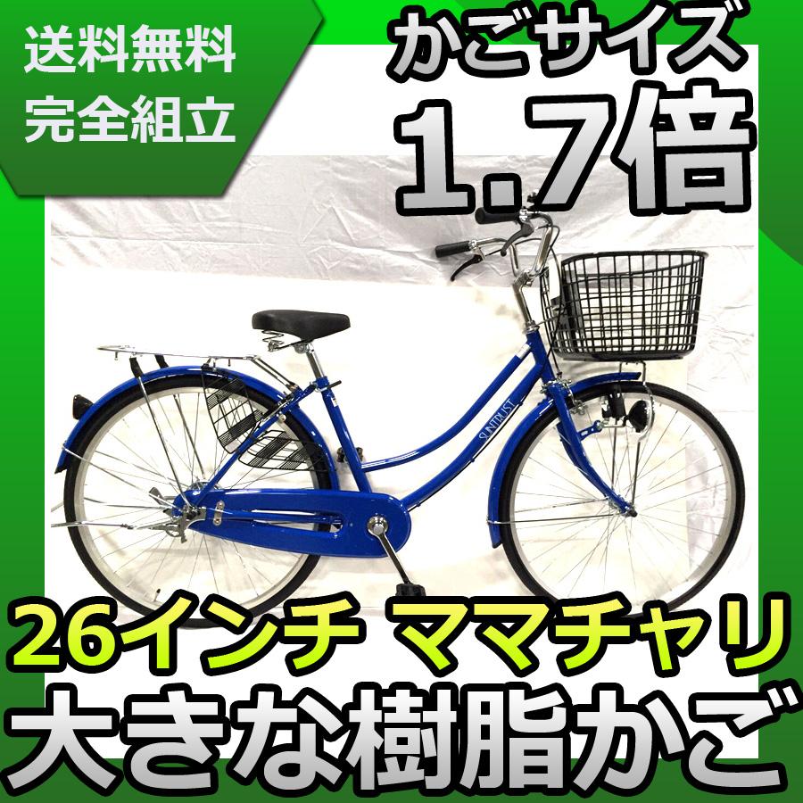 配送先一都三県一部地域限定送料無料 ブルー 青 おおきなかご OGK製 26インチ ママチャリ シティサイクル 自転車 シティサイクル おしゃれ