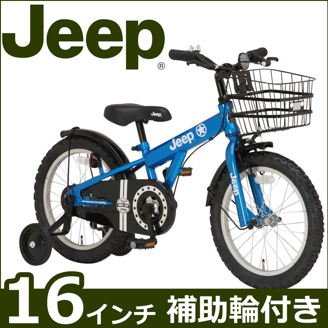 配送先一都三県一部地域限定送料無料 子ども用 シティサイクル JE-16G 補助輪付きジープ 自転車 16インチ 青 ブルー 自転車 Jeep ジープ 子供用 自転車 子供 ジュニア 自転車 キッズ おしゃれ