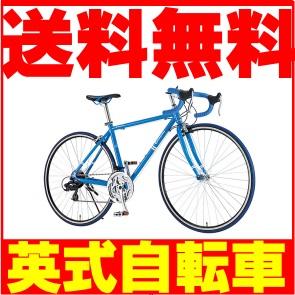 配送先一都三県一部地域限定送料無料 ロードバイク ゴルディーニ 自転車 ブルー 青 自転車 700c ロードバイク 外装21段変速ギア アルミ GORDINI AL-ROAD7021 かっこいい ロードバイク アルミニウム おしゃれ