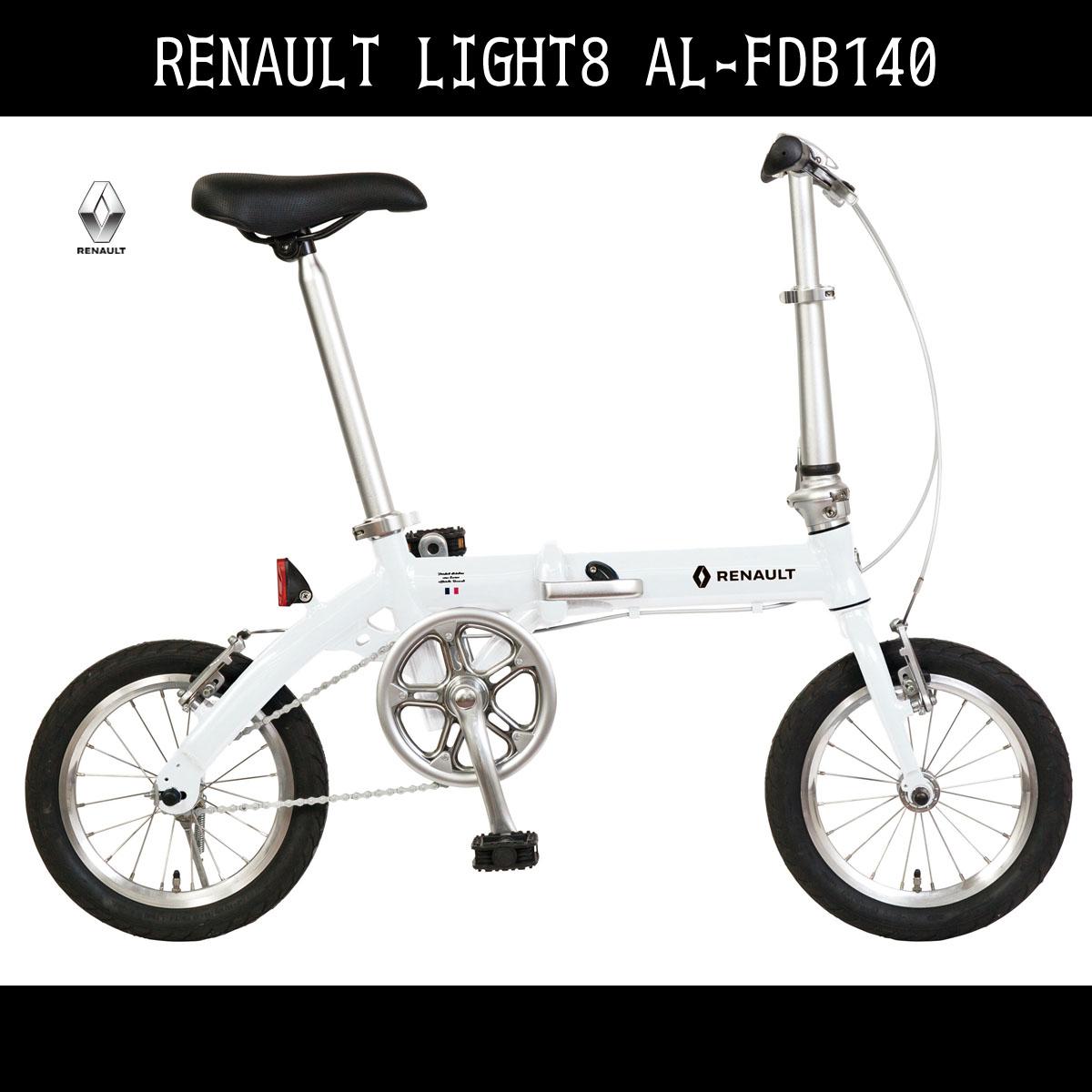 アルミニウム LIGHT8(AL-FDB140)(ライトエイト) 折りたたみ自転車 ギアなしルノー 軽量 ホワイト/白14インチ 折りたたみ自転車 ルノー(RENAULT)自転車 自転車 送料無料 軽量 おしゃれ